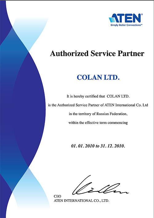 Сертификат ATEN 2010