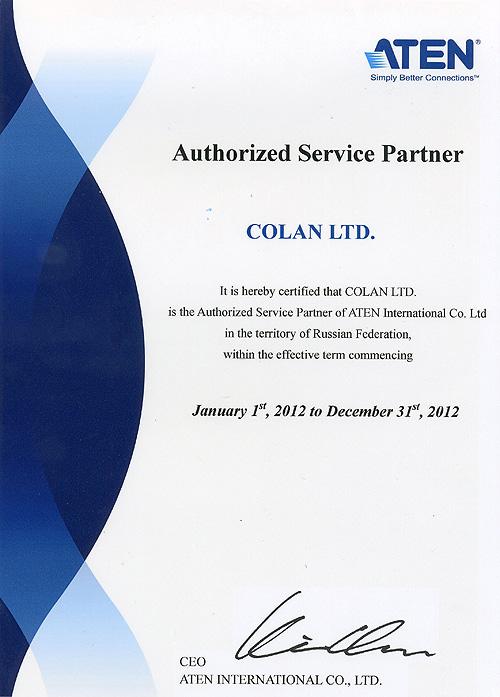 Сертификат ATEN 2012