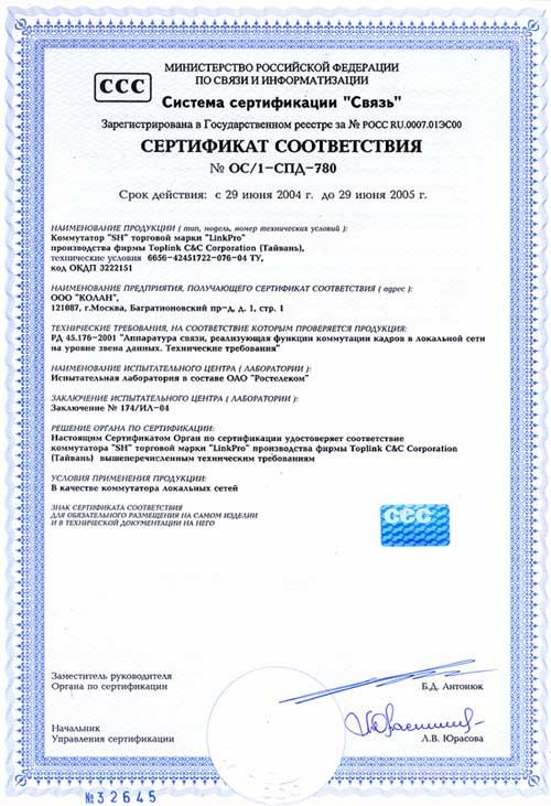 Сертификат соответствия  от 29 июня 2004 года