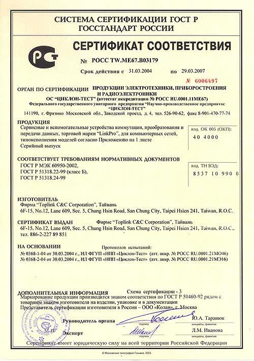 Сертификат LinkPro