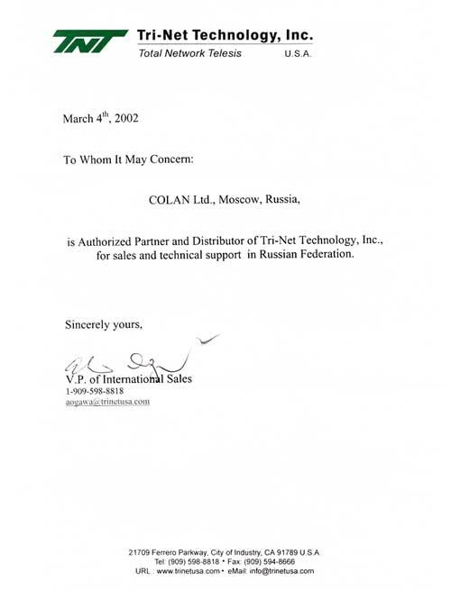 Сертификат авторизации TNT