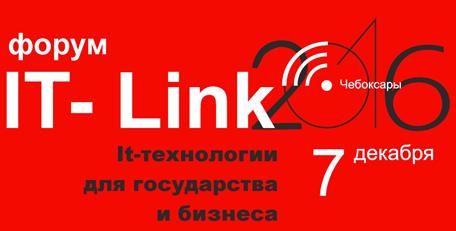 КОЛАН_ЧЕБОКСАРЫ_IT-LINK16
