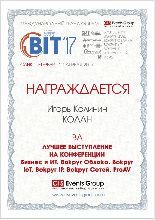 КОЛАН_РОСТОВ-НА-ДОНУ_BIT-2017